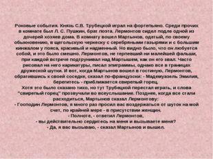 Роковые события. Князь С.В. Трубецкой играл на фортепьяно. Среди прочих в ком