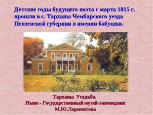Детские годы будущего поэта с марта 1815 г. прошли в с. Тарханы Чембарского у