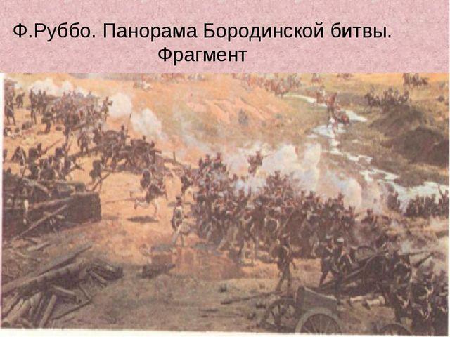 Ф.Руббо. Панорама Бородинской битвы. Фрагмент