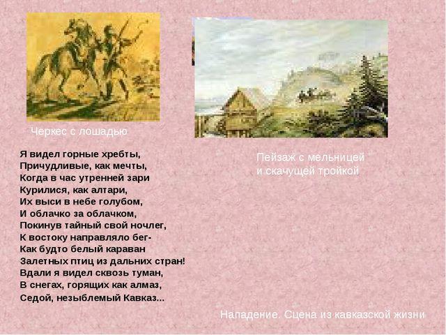 Нападение. Сцена из кавказской жизни Черкес с лошадью Я видел горные хребты,...