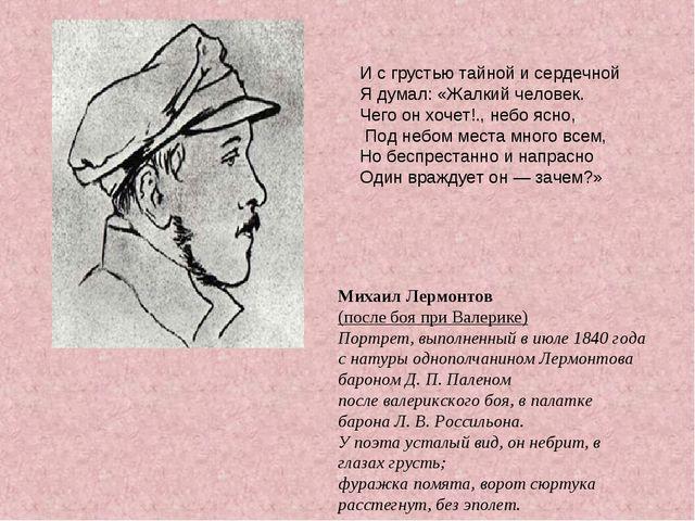 Михаил Лермонтов (после боя при Валерике) Портрет, выполненный в июле 184...