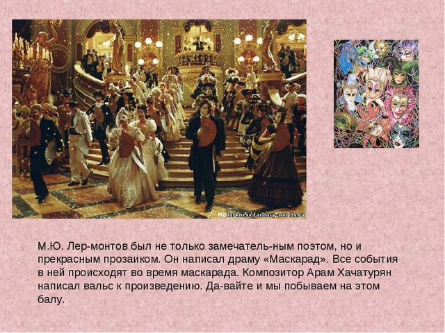 М.Ю. Лермонтов был не только замечательным поэтом, но и прекрасным прозаико...