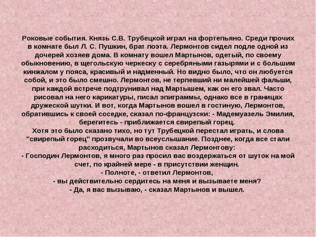 Роковые события. Князь С.В. Трубецкой играл на фортепьяно. Среди прочих в ком...