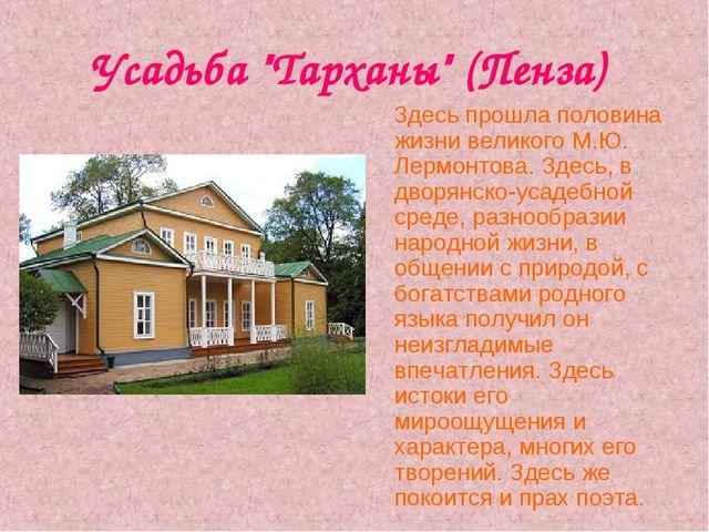 """Усадьба """"Тарханы"""" (Пенза) Здесь прошла половина жизни великого М.Ю. Лермонтов..."""