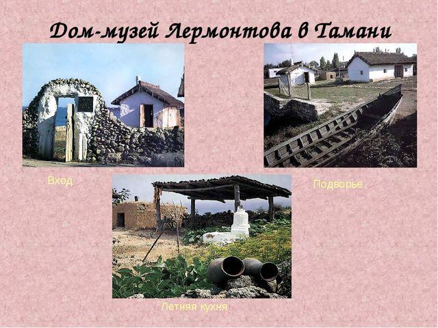 Дом-музей Лермонтова в Тамани Вход Подворье Летняя кухня