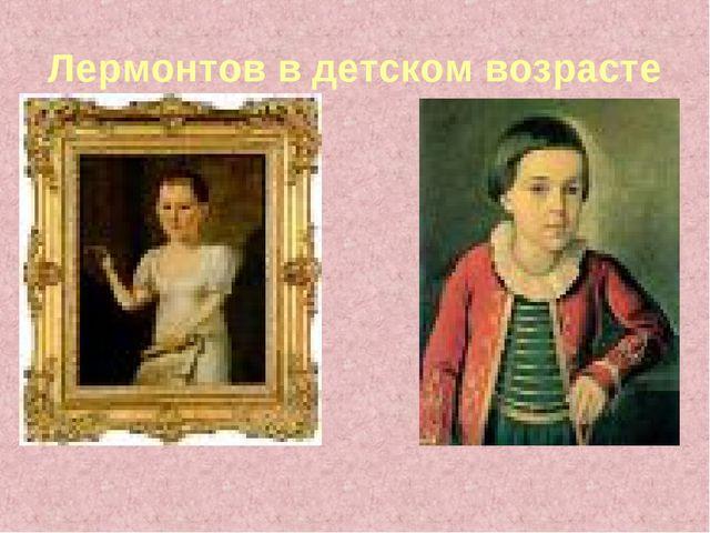 Лермонтов в детском возрасте