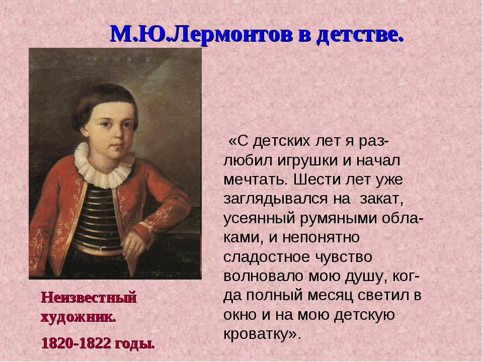 Неизвестный художник. М.Ю.Лермонтов в детстве. 1820-1822 годы. «С детских лет...