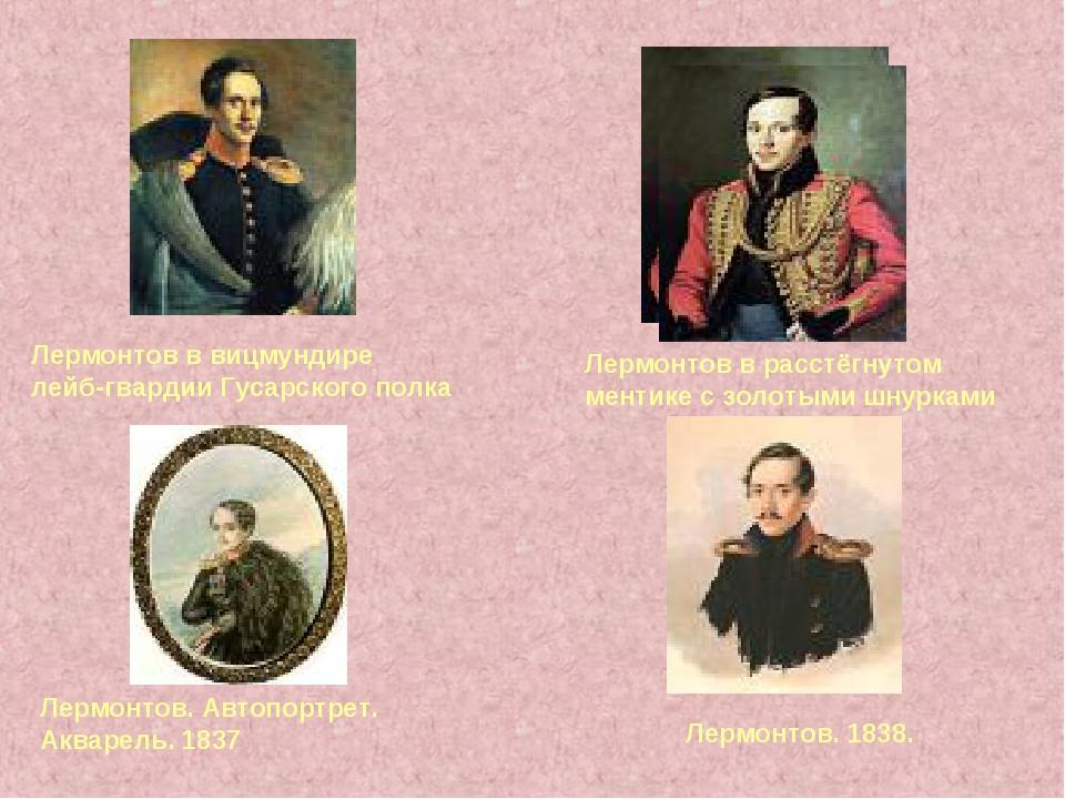 Лермонтов в вицмундире лейб-гвардии Гусарского полка Лермонтов в расстёгнутом...