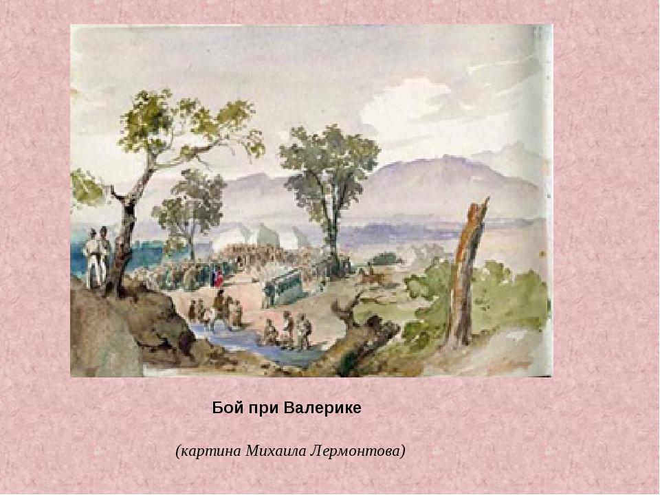 Бой при Валерике (картина Михаила Лермонтова)