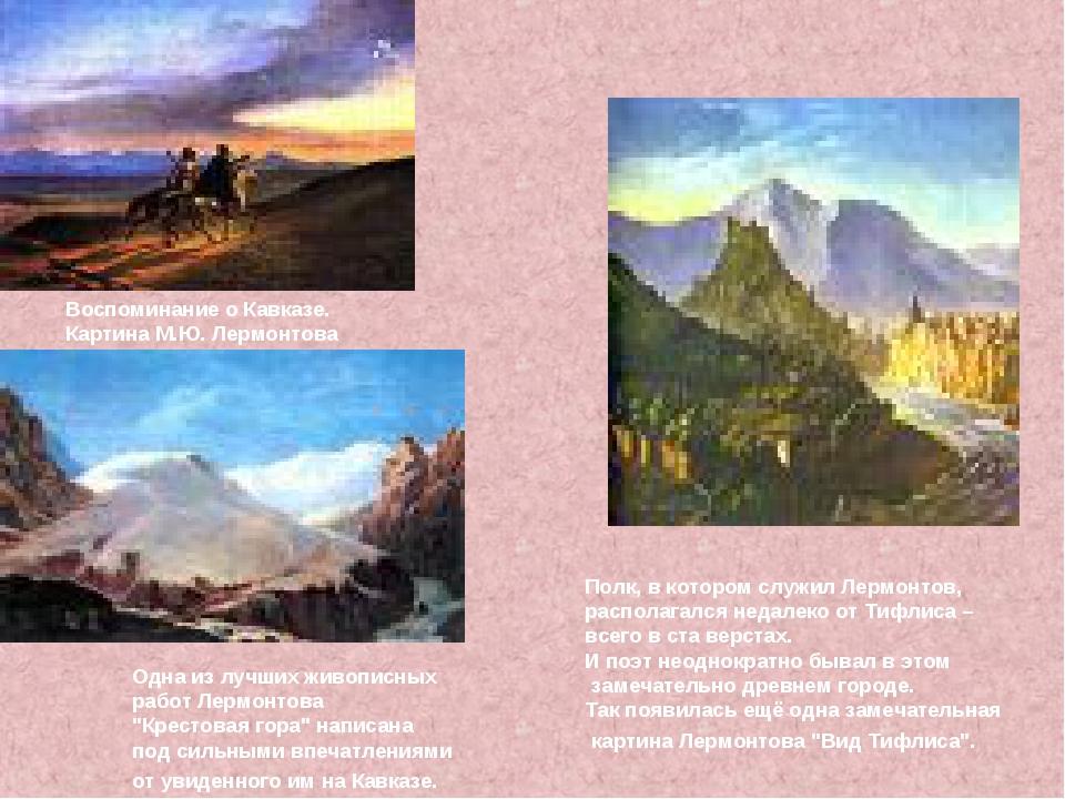Воспоминание о Кавказе. Картина М.Ю. Лермонтова Полк, в котором служил Лермон...
