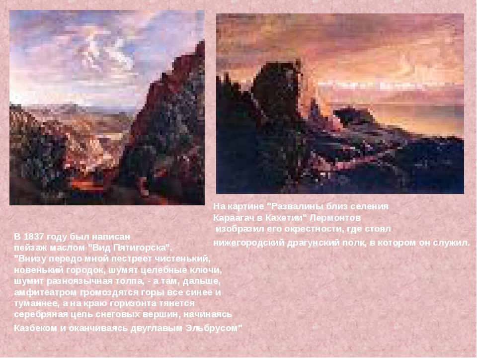 """В 1837 году был написан пейзаж маслом """"Вид Пятигорска"""". """"Внизу передо мной пе..."""