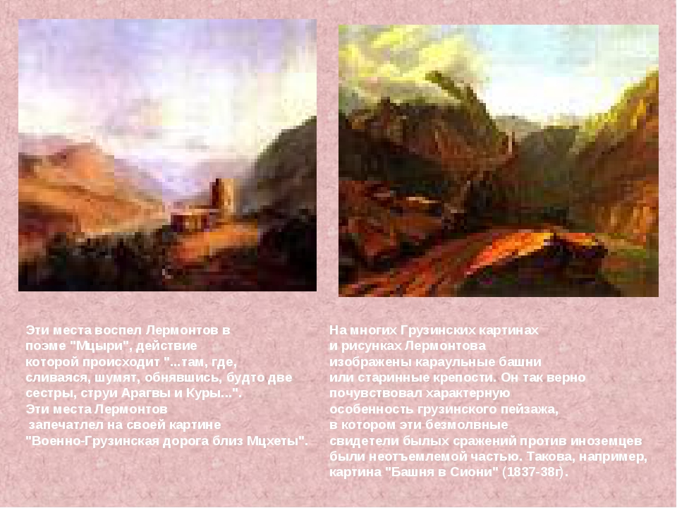 """Эти места воспел Лермонтов в поэме """"Мцыри"""", действие которой происходит """"...т..."""
