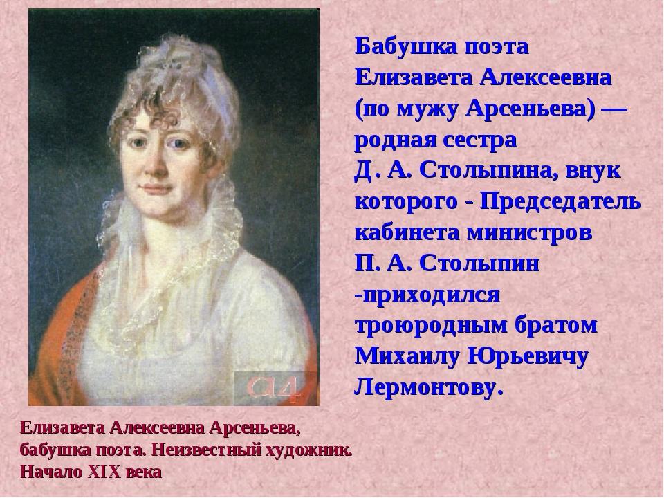Елизавета Алексеевна Арсеньева, бабушка поэта. Неизвестный художник. Начало X...