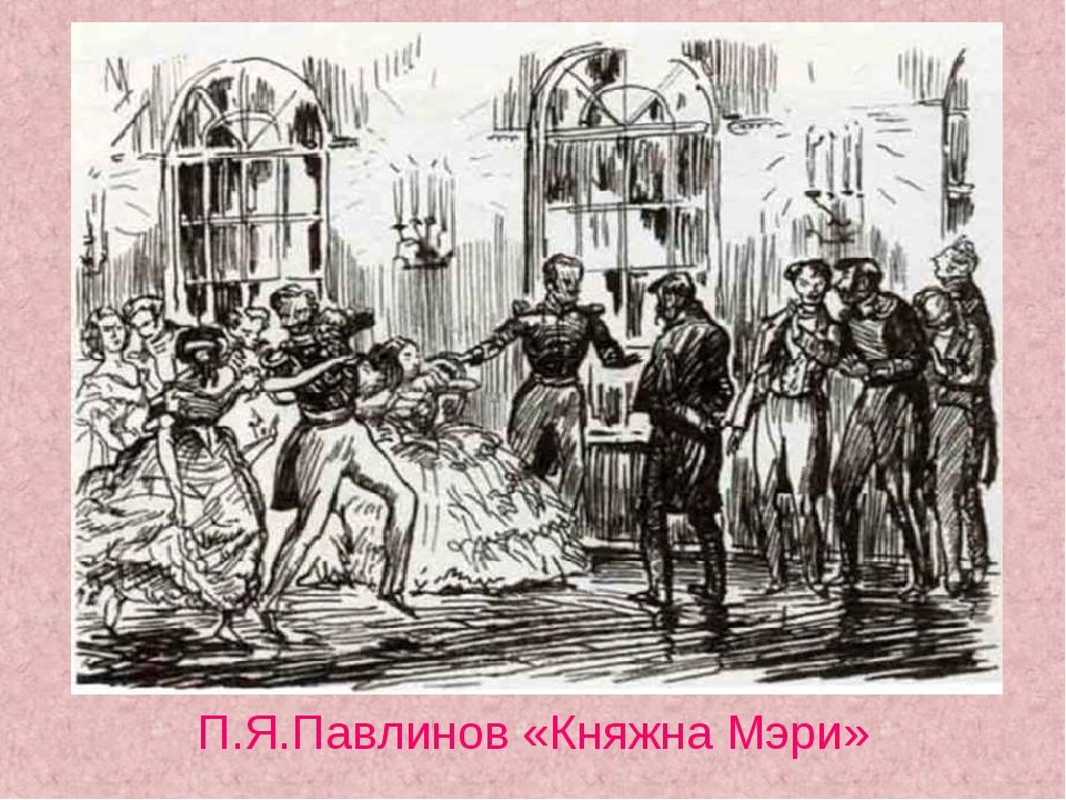П.Я.Павлинов «Княжна Мэри»