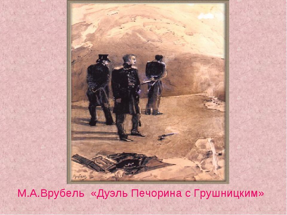 М.А.Врубель «Дуэль Печорина с Грушницким»