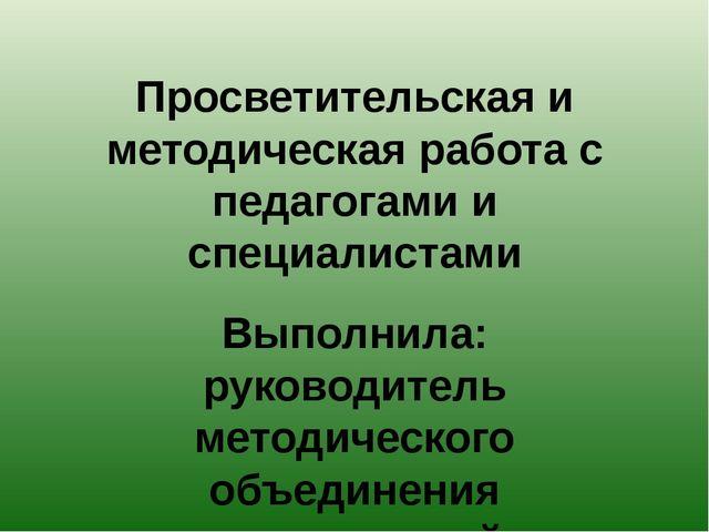Просветительская и методическая работа с педагогами и специалистами Выполнила...