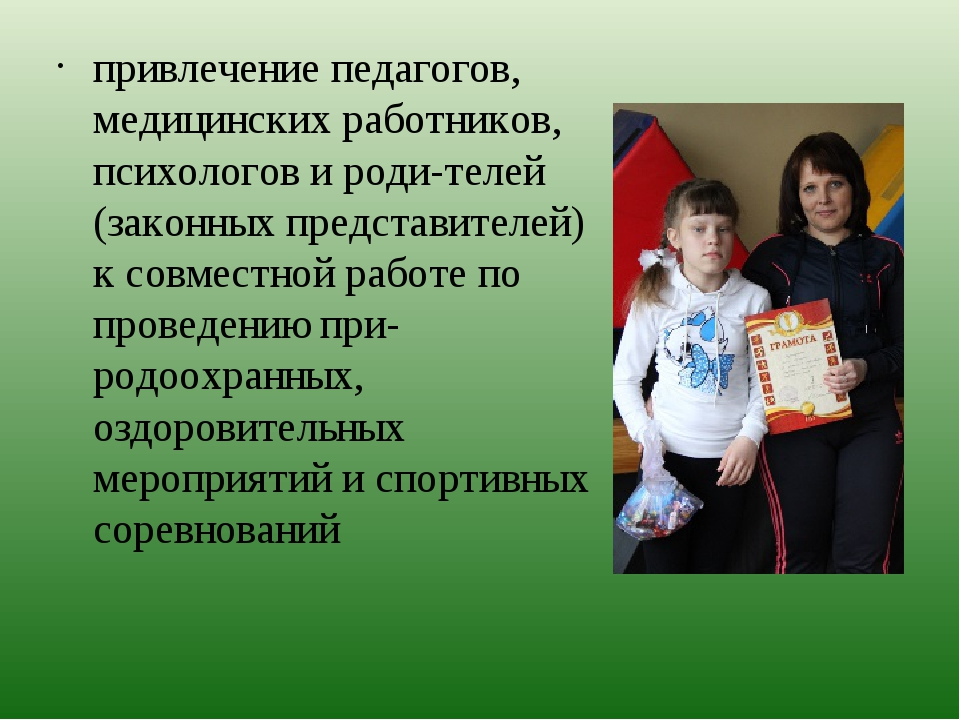 привлечение педагогов, медицинских работников, психологов и родителей (закон...