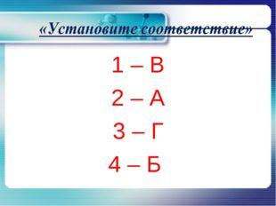 1 – В 1 – В 2 – А 3 – Г 4 – Б