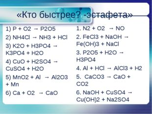 1) P + O2 → P2O5 1) P + O2 → P2O5 2) NH4Cl → NH3 + HCl 3) K2O + H3PO4 →