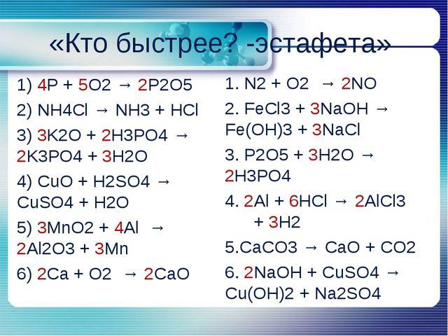 1) 4P + 5O2 → 2P2O5 1) 4P + 5O2 → 2P2O5 2) NH4Cl → NH3 + HCl 3) 3K2O + 2H3...