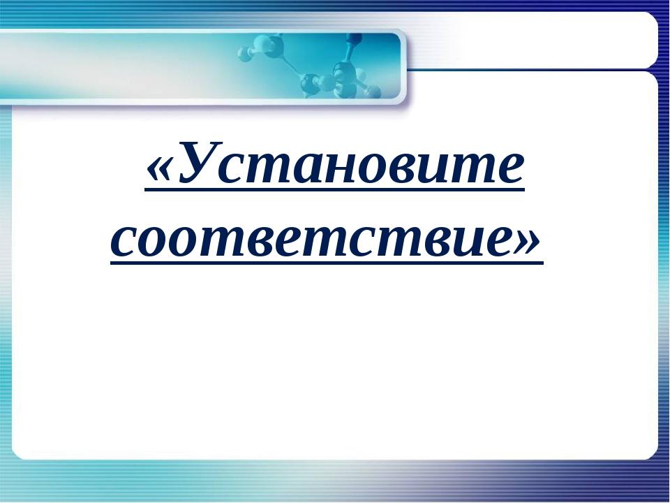 «Установите соответствие»