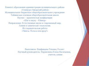 Комитет образования администрации муниципального района «Газимуро-Заводский р