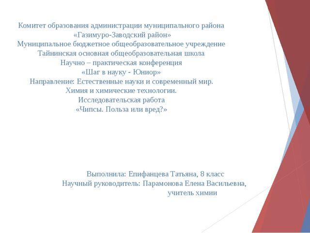 Комитет образования администрации муниципального района «Газимуро-Заводский р...