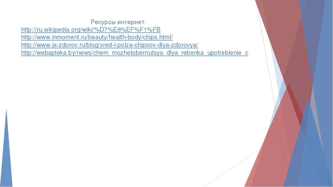 Ресурсы интернет: http://ru.wikipedia.org/wiki/%D7%E8%EF%F1%FB http://www.in...