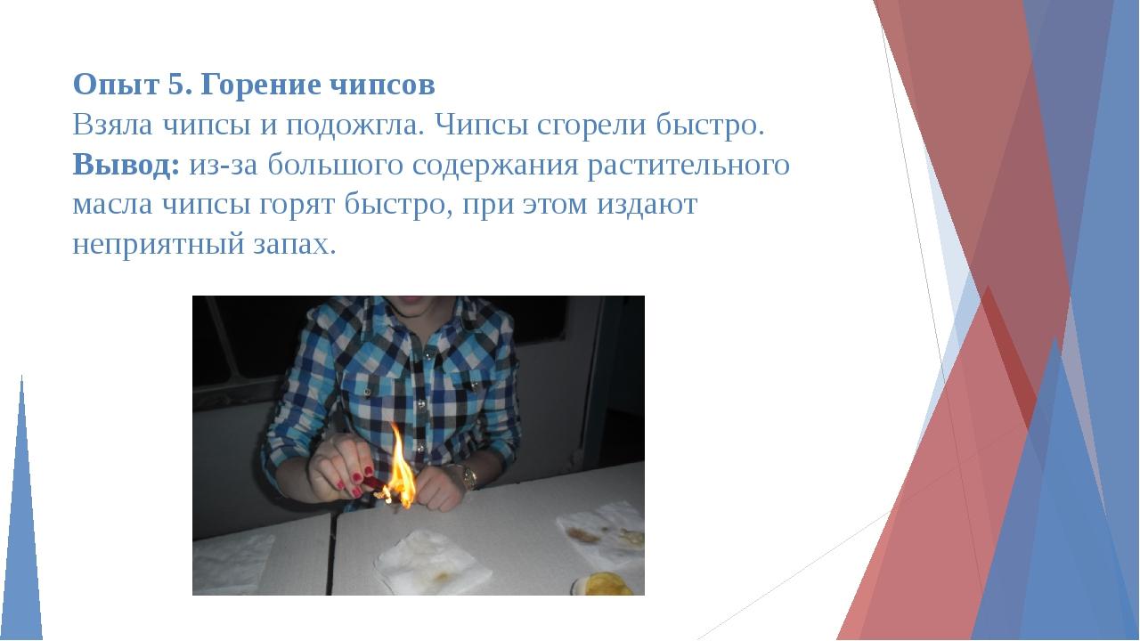 Опыт 5. Горение чипсов Взяла чипсы и подожгла. Чипсы сгорели быстро. Вывод: и...