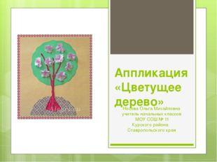 Аппликация «Цветущее дерево» Носова Ольга Михайловна учитель начальных классо