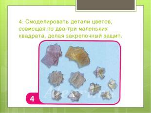 4. Смоделировать детали цветов, совмещая по два-три маленьких квадрата, делая