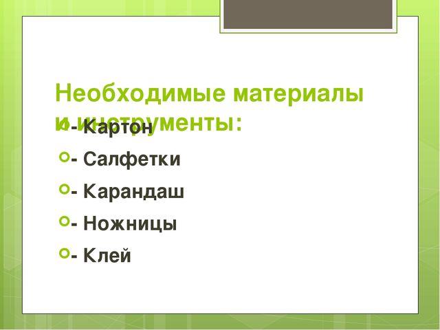 Необходимые материалы и инструменты: - Картон - Салфетки - Карандаш - Ножницы...