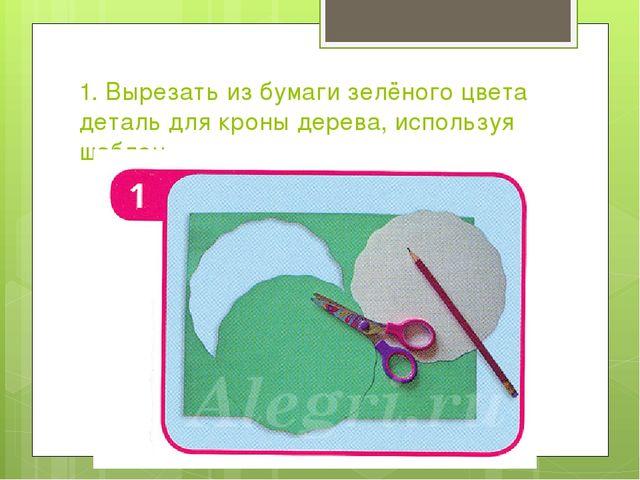 1. Вырезать из бумаги зелёного цвета деталь для кроны дерева, используя шаблон.