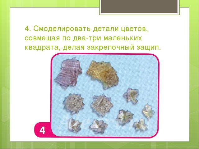 4. Смоделировать детали цветов, совмещая по два-три маленьких квадрата, делая...