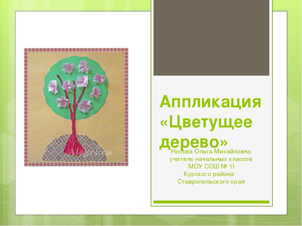 Аппликация «Цветущее дерево» Носова Ольга Михайловна учитель начальных классо...