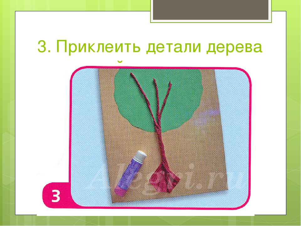 3. Приклеить детали дерева на цветной картон