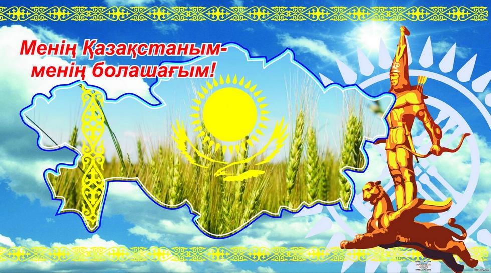 Моему, картинки ко дню независимости казахстана для детей