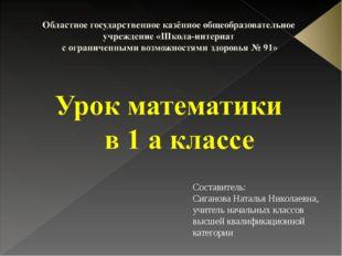 Составитель: Сиганова Наталья Николаевна, учитель начальных классов высшей кв