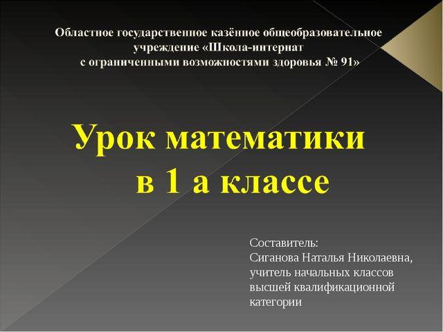 Составитель: Сиганова Наталья Николаевна, учитель начальных классов высшей кв...