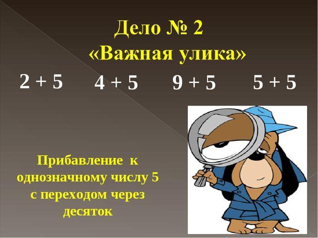 2 + 5 4 + 5 9 + 5 5 + 5 Прибавление к однозначному числу 5 с переходом через...