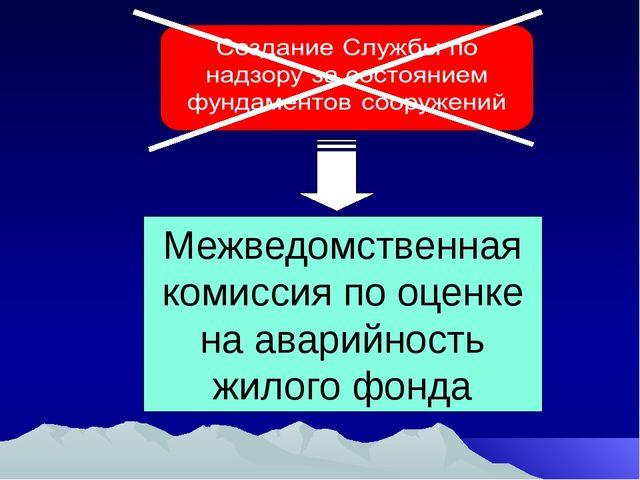 Межведомственная комиссия по оценке на аварийность жилого фонда