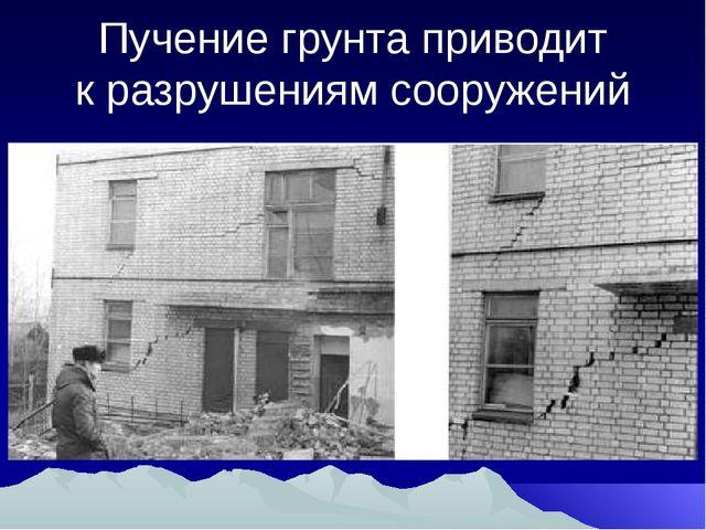 Пучение грунта приводит к разрушениям сооружений