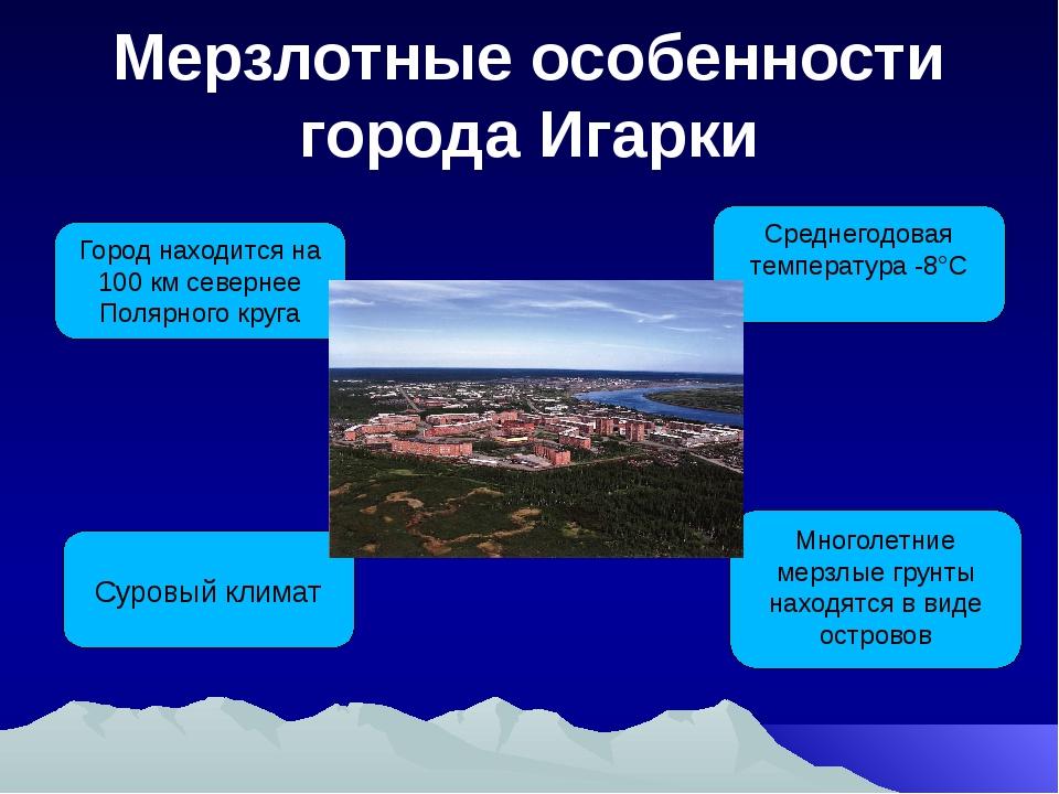 Мерзлотные особенности города Игарки Город находится на 100 км севернее Поляр...