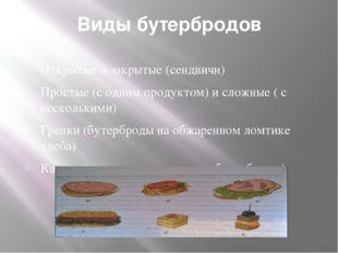 Виды бутербродов Открытые и закрытые (сендвичи) Простые (с одним продуктом) и