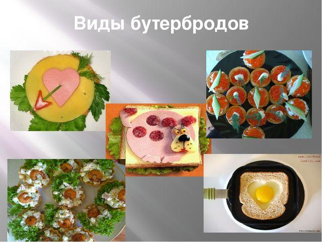 Виды бутербродов