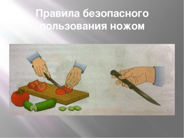 Правила безопасного пользования ножом