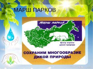 МАРШ ПАРКОВ