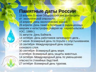 Памятные даты России 15 апреля- 5 июня Общероссийские дни защиты отэкологич