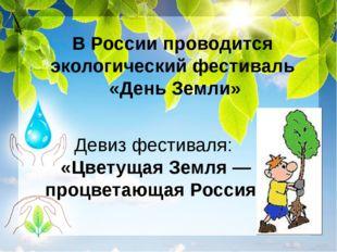 Девиз фестиваля: «Цветущая Земля — процветающая Россия» В России проводится