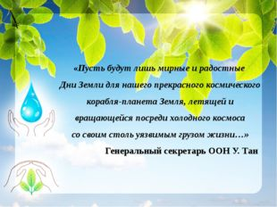 «Пусть будут лишь мирные ирадостные Дни Земли для нашегопрекрасного космиче